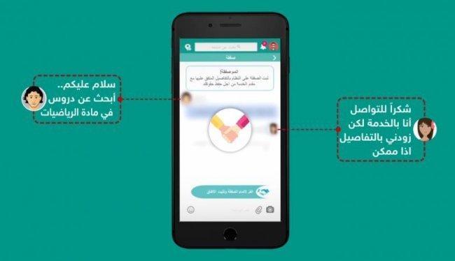 أول تطبيق فلسطيني يوفر فرص عمل بشكل سريع ومباشر -