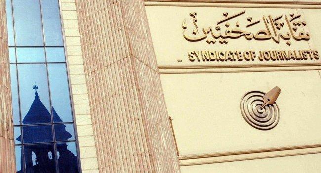 نقابة الصحفيين المصريين: لا للتطبيع، وسنحاسب اي مطبع -