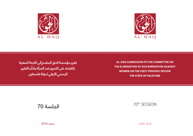 الحق  ترسل تقريرها الخاص باتفاقية سيداو إلى الأمم المتحدة -