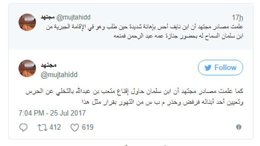 19(49) - توترات داخل العائلة الحاكمة وقائد الحرس الوطني السعودي يحذر بن سلمان من التهور