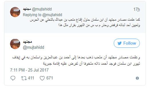20(38) - توترات داخل العائلة الحاكمة وقائد الحرس الوطني السعودي يحذر بن سلمان من التهور