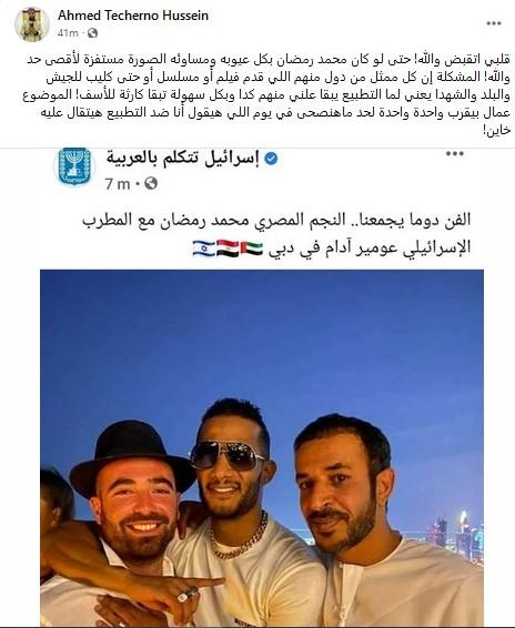 """صورة محمد رمضان والمغني الإسرائيلي أومير أدام.. صناعة النجوم في أقذر المهام  """"التطبيع"""" - وكالة وطن للأنباء"""